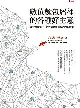 數位麵包屑裡的各種好主意: 社會物理學──剖析意念傳播方式的新科學 (Traditional Chinese Edition)