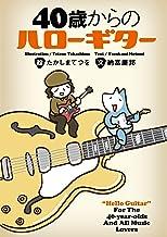 表紙: 40歳からのハローギター (幻冬舎単行本)   絵・たかしまてつを