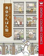 表紙: まんが ねこねこ横丁 東京かんばん猫 フルカラー版 (マーガレットコミックスDIGITAL)   ミューズワーク(ねこまき)