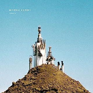 燃えない化石 [CD+リリックブック]