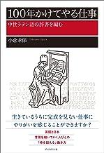 表紙: 100年かけてやる仕事――中世ラテン語の辞書を編む | 小倉 孝保
