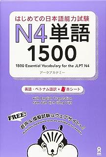 1500 JAPANESE VOCABULARY WORDS FOR THE JLPT LEVEL 4 (Trilingue Japonais - Anglais - Chinois) (N4 (4))