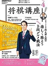 表紙: NHK 将棋講座 2020年 4月号 [雑誌] (NHKテキスト)   NHK出版 日本放送協会
