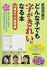 武田双葉のどんな子でも字がきれいになる本 10歳までの練習帳 (まなぶっく)