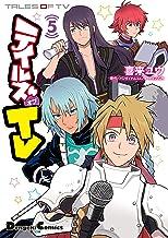 表紙: テイルズ オブ TV 5 (電撃コミックスEX) | バンダイナムコエンターテインメント