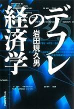 表紙: デフレの経済学 | 岩田 規久男