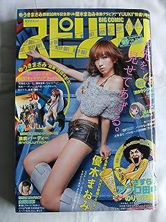 週刊BIGCOMICスピリッツ No.51  2010年12/6号