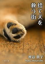 表紙: 捨て犬を救う街 (角川文庫) | 渡辺 眞子