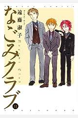 なごみクラブ (11) (バンブーコミックス) Kindle版