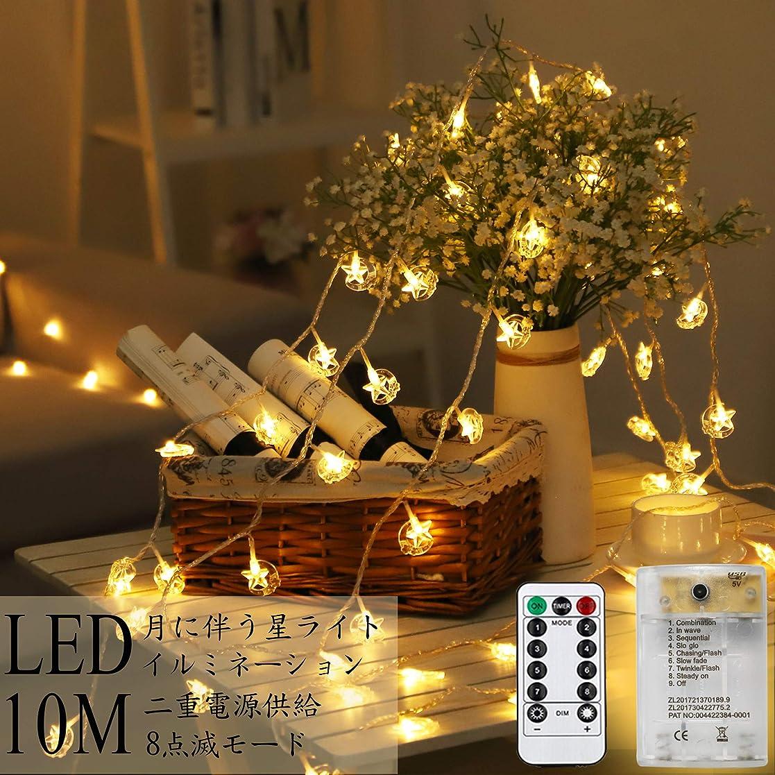 マンモス事実上韓国Areskey LEDイルミネーションライト 月に伴う星 の形フェアリーライト 10m 80電球 80ムーン電飾 LEDストリングライト 単三電池式3本、USB式 二重電源供給 防水ワイヤーライト 8種類の点滅モード リモコン付き スターガーランドライト 装飾 結婚式 ホームパーティー お誕生日パーティー クリスマスなどに最適