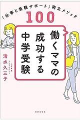 働くママの成功する中学受験 「仕事と受験サポート」両立メソッド100 Kindle版