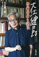表紙: 大江健三郎 作家自身を語る(新潮文庫) | 尾崎 真理子