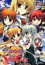 魔法少女リリカルなのはViVid (2) (角川コミックス・エース 169-3)