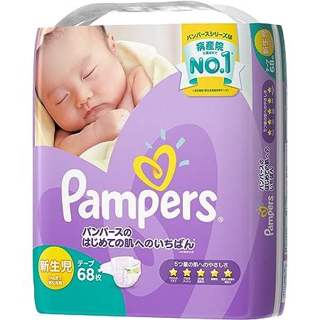 パンパース オムツ テープ はじめての肌へのいちばん 新生児 (~5kg) 68枚