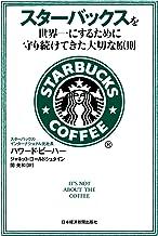 表紙: スターバックスを世界一にするために守り続けてきた大切な原則 (日本経済新聞出版) | ハワード・ビーハー