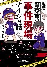 表紙: 現役警察官の事件現場ナイショ話 (バンブーコミックス エッセイセレクション) | にわみちよ