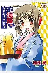 お湯屋へようこそ (まんがタイムKRコミックス) Kindle版