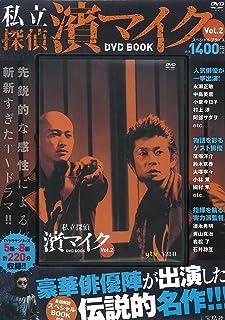 私立探偵 濱マイク DVD BOOK vol.2 (宝島社DVD BOOKシリーズ)
