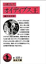 表紙: ソポクレス オイディプス王 (岩波文庫) | 藤沢 令夫
