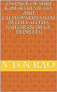 ESSENCE OF SHRI KAMAKSHI VILASA AND LALITOPAKHYANAM (with Lalitha Sahasranama & Trishati)