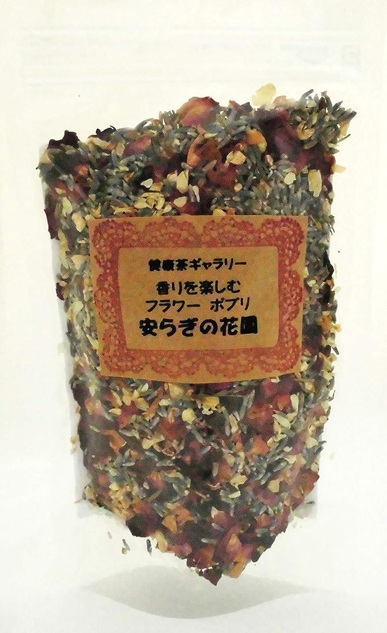 平均しかしながらメガロポリスフラワー ポプリ【安らぎの花園】 (30g)【郵便対応サイズ】【ラベンダー ローズ ジャスミン の 香り】