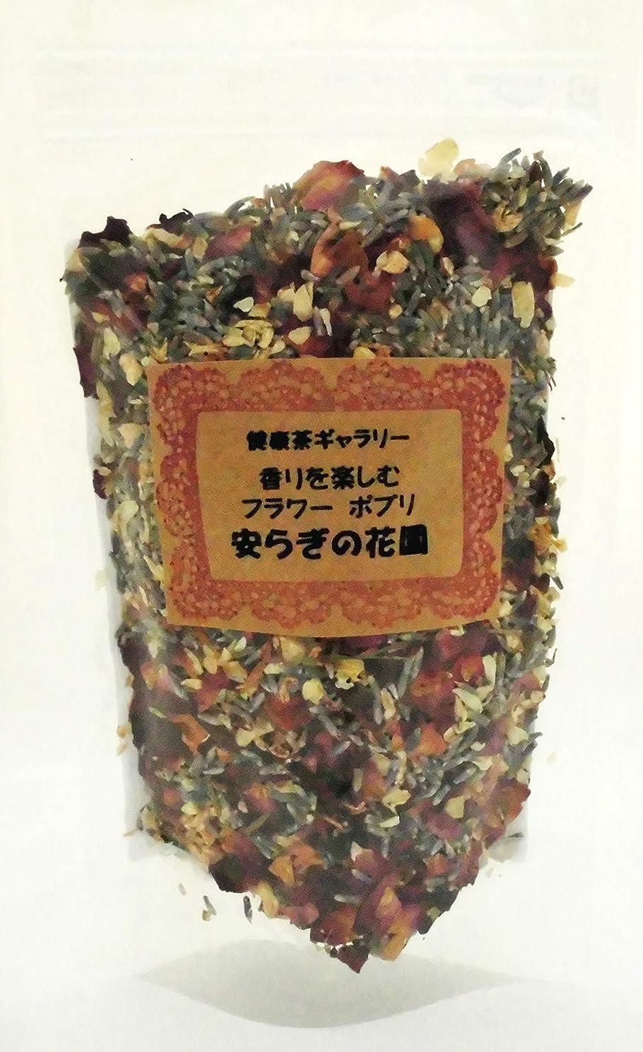 不誠実生産的浪費フラワー ポプリ【安らぎの花園】 (30g)【郵便対応サイズ】【ラベンダー ローズ ジャスミン の 香り】