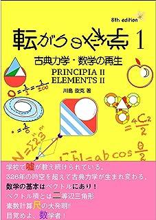転がりの科学 1: 古典力学・数学の再生 PRINCIPIA II / ELEMENTS II