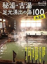 表紙: 秘湯・古湯・足元湧出の湯100 (旅の手帖MOOK) | 交通新聞社