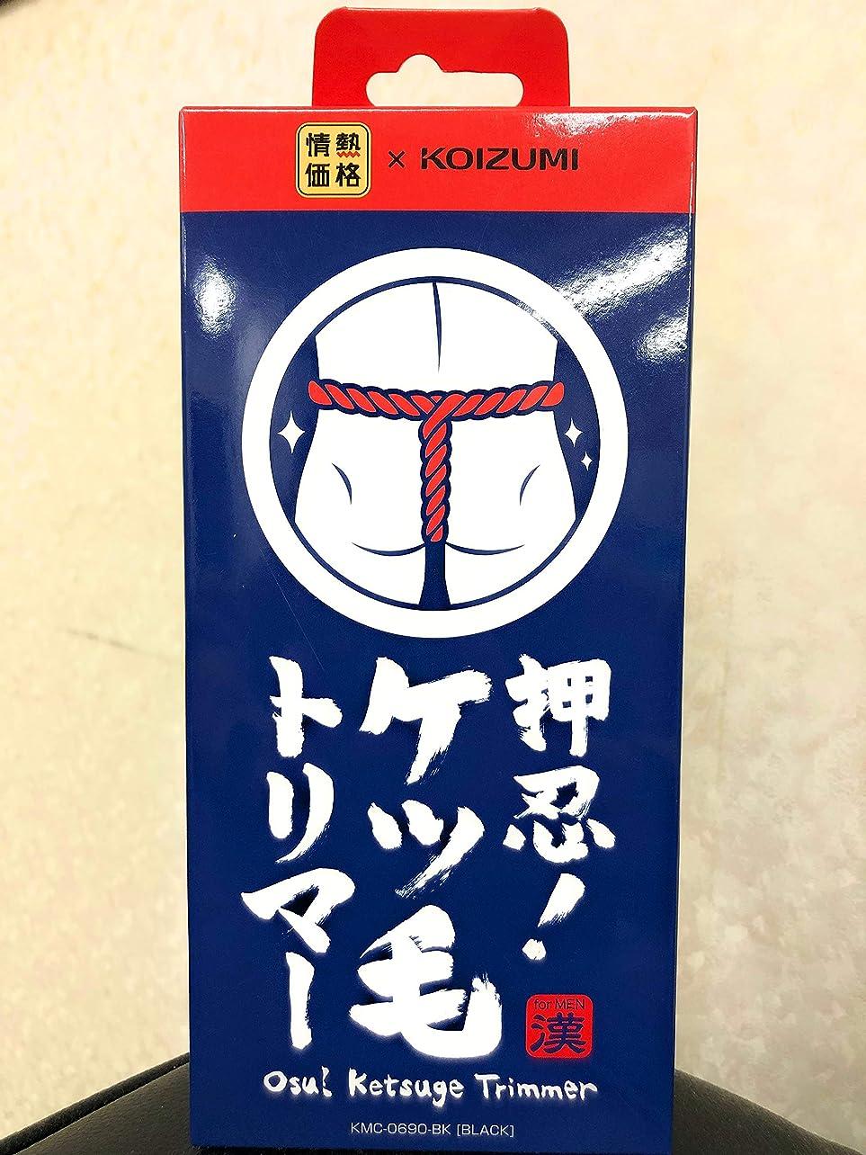 こっそり講義幻想KOIZUMI 押忍!ケツ毛トリマー LEDライト搭載 KMC-0690-BK for MEN