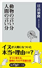 表紙: 動物の言い分 人間の言い分 (角川oneテーマ21) | 日高 敏隆
