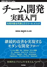 表紙: チーム開発実践入門──共同作業を円滑に行うツール・メソッド WEB+DB PRESS plus | 池田 尚史