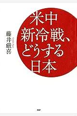 米中新冷戦、どうする日本 Kindle版