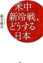 表紙: 米中新冷戦、どうする日本 | 藤井 厳喜