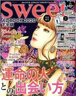 sweet特別編集 占いBOOK 2020下半期 (TJMOOK)