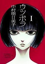 表紙: ウツボラ(1) | 中村 明日美子