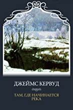 Tam, gde nachinaetsja reka: Russian Language (Russian Edition)