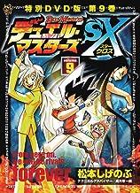 デュエル・マスターズSX 9 DVDつき特別版 (てんとう虫コロコロコミックス)