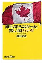 表紙: 誰も知らなかった賢い国カナダ (講談社+α新書) | 櫻田大造