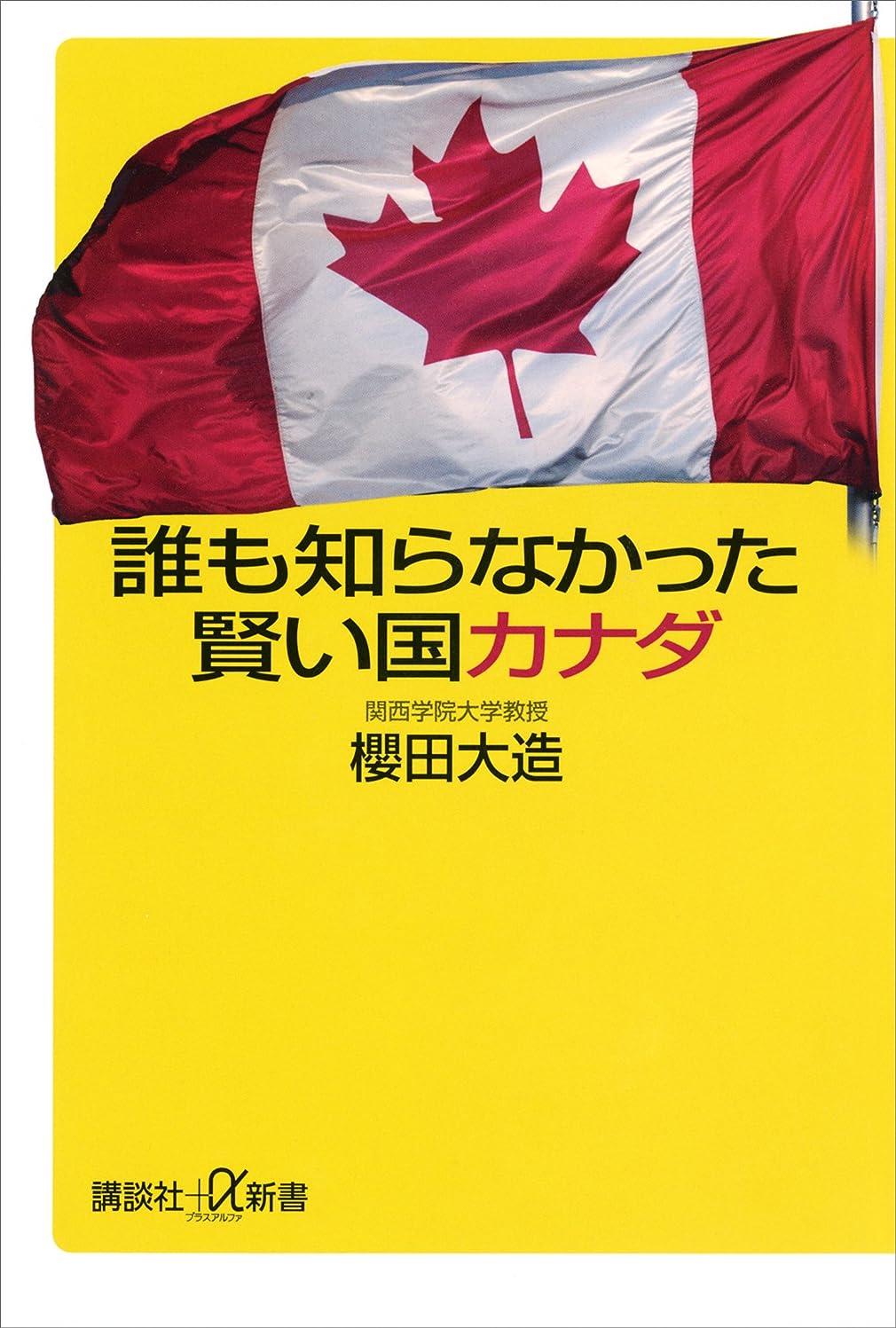 キャロライン文明化ナイトスポット誰も知らなかった賢い国カナダ (講談社+α新書)