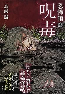 恐怖箱 呪毒 (竹書房文庫)