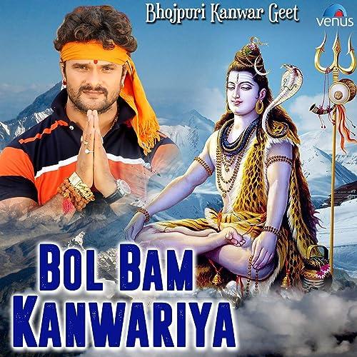 Amazon.com: Bol Bam Kanwariya: Khesari Lal Yadav: MP3 Downloads
