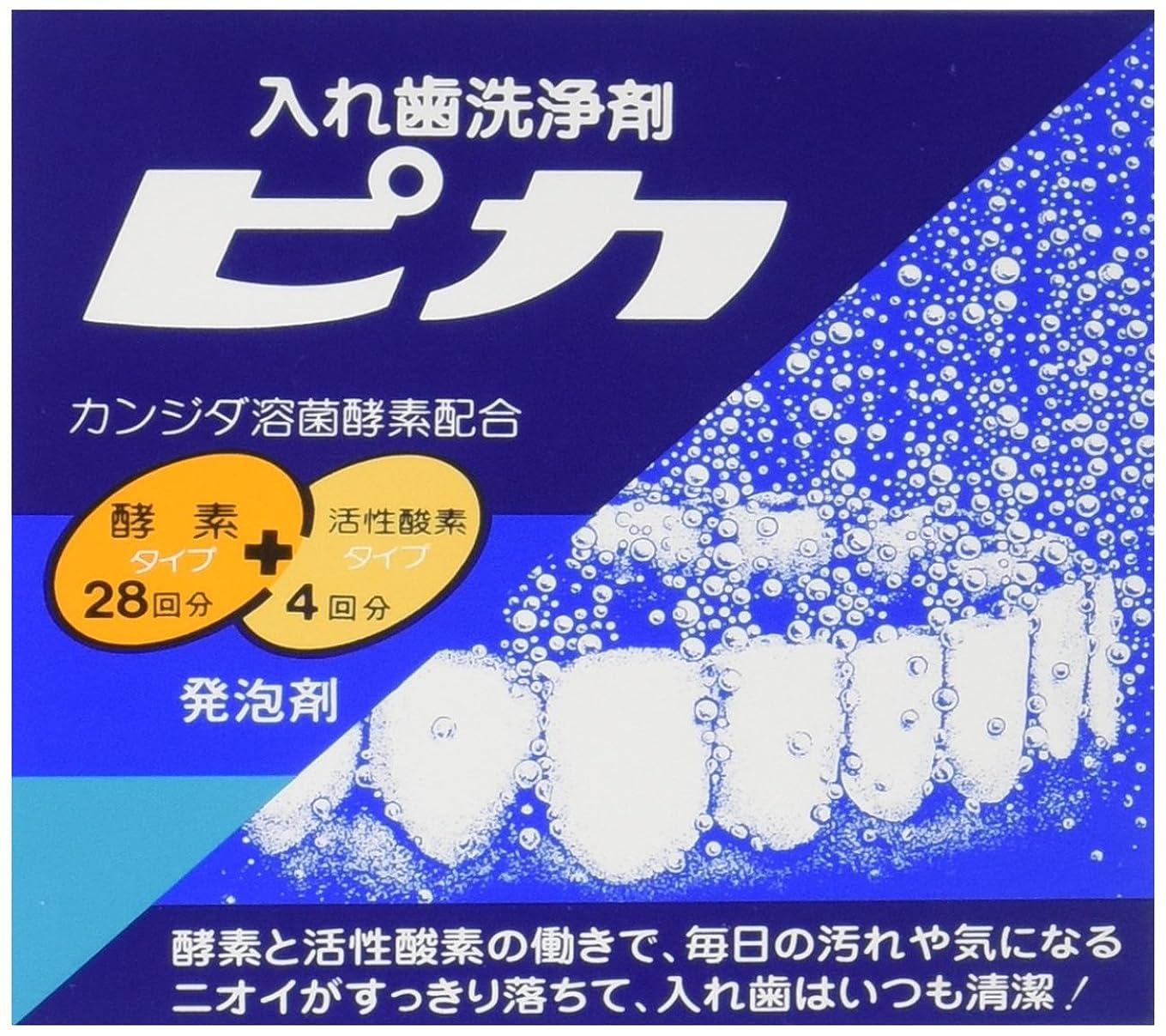 憲法マリナー肉ロート製薬 入れ歯洗浄剤ピカ カンジダ菌溶菌酵素配合 28錠+4包