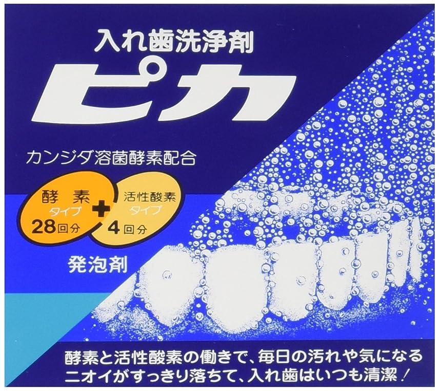 薄暗い解読する銛ロート製薬 入れ歯洗浄剤ピカ カンジダ菌溶菌酵素配合 28錠+4包