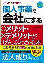 表紙: 改訂4版 個人事業を会社にするメリット・デメリットがぜんぶわかる本 | 関根俊輔