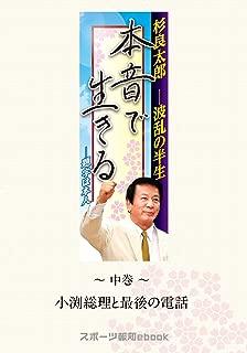 杉良太郎 波乱の半生〜本音で生きる〜 中巻 小渕総理と最後の電話...