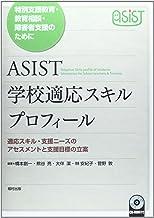 ASIST学校適応スキルプロフィール―適応スキル・支援ニーズのアセスメントと支援目標の立案 特別支援教育・教育相談・障害者支援のために
