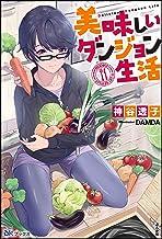 表紙: 美味しいダンジョン生活 【電子限定SS付】 (BKブックス) | 神谷透子