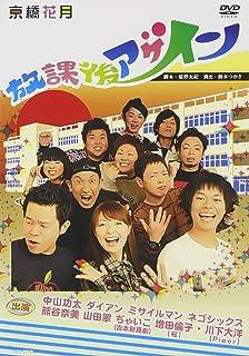 放課後アゲイン [DVD]