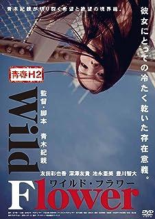 青春H2 Wild Flower ワイルド・フラワー [DVD]