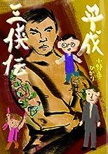 平成三侠伝 (群雛NovelJam)